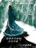 《恋你岁月如初不灭不休》作者:竹投墨影