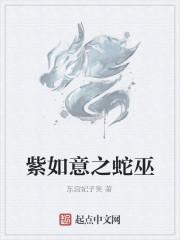 《紫如意之蛇巫》作者:东宫妃子笑