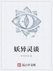 《妖异灵谈》作者:秋月林风