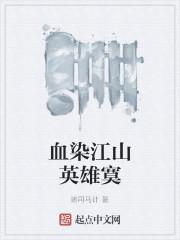 《血染江山英雄寞》作者:诸司马计