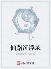 《仙路沉浮录》作者:寂寞归来兮.QD