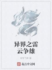 《异界之雷云争雄》作者:轩宇飞华
