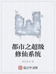 《都市之超级修仙系统》作者:潜伏未来