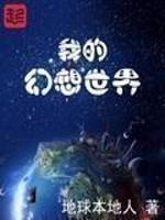 《我的幻想世界》作者:地球本地人