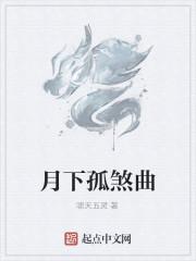 《月下孤煞曲》作者:啸天五灵