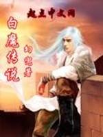 《白魔传说》作者:幻兜