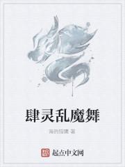 《肆灵乱魔舞》作者:海的猎鹰