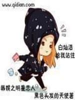 《韩娱之明星恋人》作者:黑色头发的天使