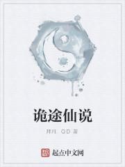 《诡途仙说》作者:拜月.QD