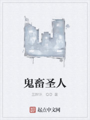 《鬼畜圣人》作者:三胖汁.QD
