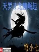 《天罗龙鹏崛起》作者:穹小七.QD