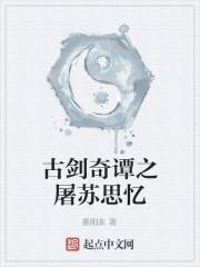 《古剑奇谭之屠苏思忆》作者:墨阳亥