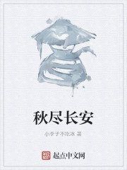 《秋尽长安》作者:小李子不吃冰