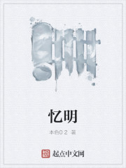 《忆明》作者:本色02