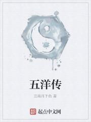 《五洋传》作者:江南月下色