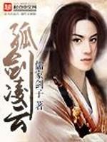 《孤剑凌云》作者:儒家剑子