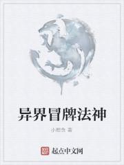 《异界冒牌法神》作者:小鲤鱼