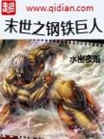 《末世之钢铁巨人》作者:水榭夜雨