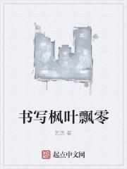 《书写枫叶飘零》作者:艺杰