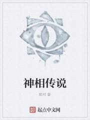 《神相传说》作者:顾村