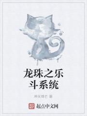《龙珠之乐斗系统》作者:冲天锋芒