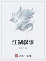《江湖叙事》作者:屠紫苏