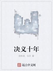 《决义十年》作者:恋伤悲.QD