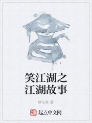 《笑江湖之江湖故事》作者:怒与笑