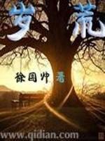 《岁荒》作者:徐国帅