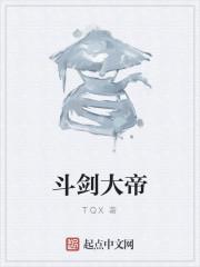 《斗剑大帝》作者:TQX