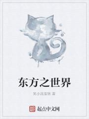 《东方之世界》作者:笑小流浪猫
