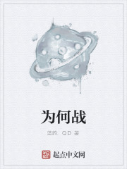 《为何战》作者:蓝药.QD