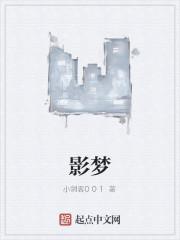 《影梦》作者:小剑客001