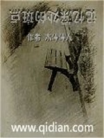 《记忆深处的斑点》作者:木斗斗人