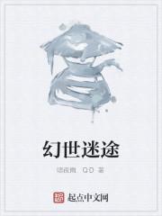 《幻世迷途》作者:啸夜雨.QD