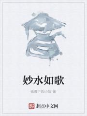 《妙水如歌》作者:张恩筠