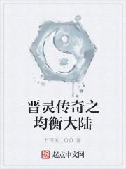 《晋灵传奇之均衡大陆》作者:万泽天.QD