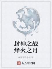《封神之战烽火之月》作者:血喵王喵小欣