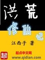 《洪荒修仙记》作者:清风秋月