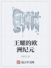 《王耀的欧洲纪元》作者:浊青莲