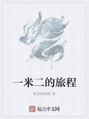 《一米二的旅程》作者:墨玉妖麒麟