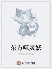《东方噬灵妖》作者:有限度的吃货