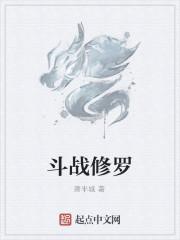 《斗战修罗》作者:萧半城