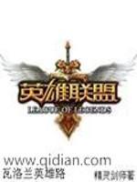 《瓦洛兰英雄路》作者:精灵剑师