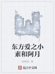 《东方爱之小素和阿月》作者:凌凤凰2
