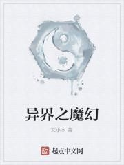 《异界之魔幻》作者:艾小水