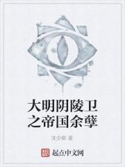《大明阴陵卫之帝国余孽》作者:沈少卿