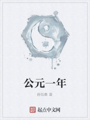 《公元一年》作者:孙锐桑