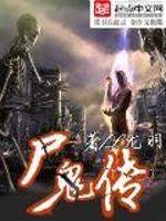 《尸鬼传》作者:L龙羽