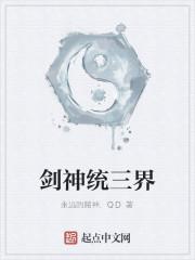 《剑神统三界》作者:永远的赌神.QD